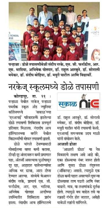 Free eye check up camp conducted by Nandadeep Eye Hospital Kolhapur.