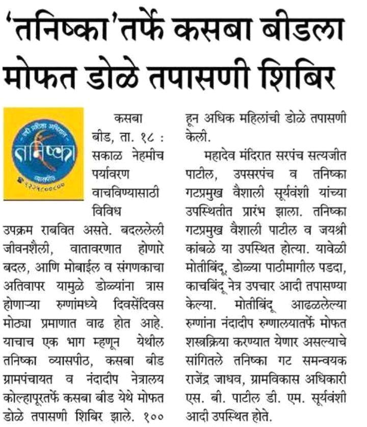 Activity organised by Tanishka. Free eye check up camp conducted by Nandadeep Eye Hospital Kolhapur.