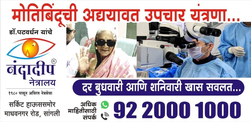 Updated Cataract Treatment System .. @ Dr. Patwardhans Nandadeep Eye Hospital, Sangli-kolhapur-Ratnagiri