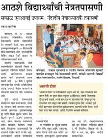 Free eye check up camp conducted by Nandadeep Eye Hospital_Kolhapur.